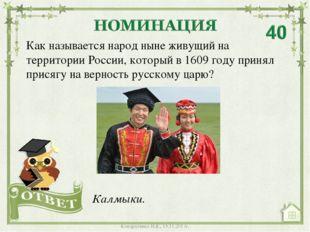 Как называется народ ныне живущий на территории России, который в 1609 году п