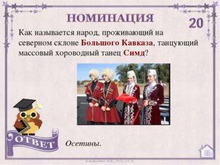 Как называется народ, проживающий на северном склоне Большого Кавказа, танцую