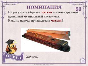 На рисунке изображен чатхан – многострунный щипковый музыкальный инструмент.