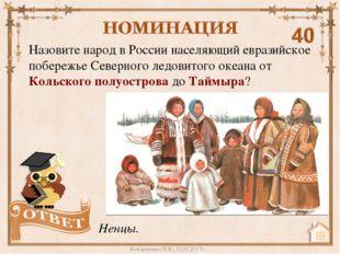Назовите народ в России населяющий евразийское побережье Северного ледовитого