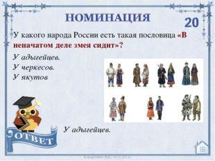 У какого народа России есть такая пословица «В неначатом деле змея сидит»? У