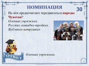 На чём предпочитают передвигаться народы Чукотки? Оленьих упряжках. Русских л