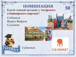 Какой главный праздник у татарского и башкирского народов? Сабантуй. Нарвуз Б