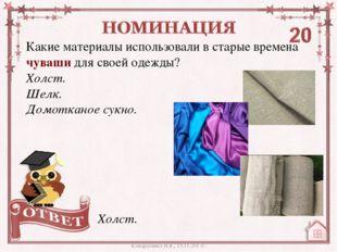 Какие материалы использовали в старые времена чуваши для своей одежды? Холст.