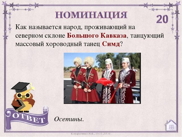 Как называется народ, проживающий на северном склоне Большого Кавказа, танцую...