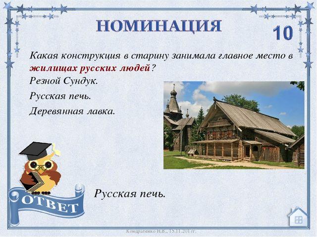 Какая конструкция в старину занимала главное место в жилищах русских людей? Р...