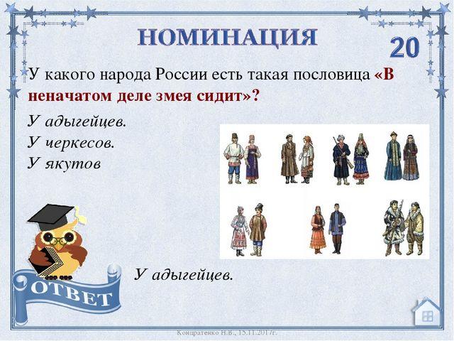 У какого народа России есть такая пословица «В неначатом деле змея сидит»? У...