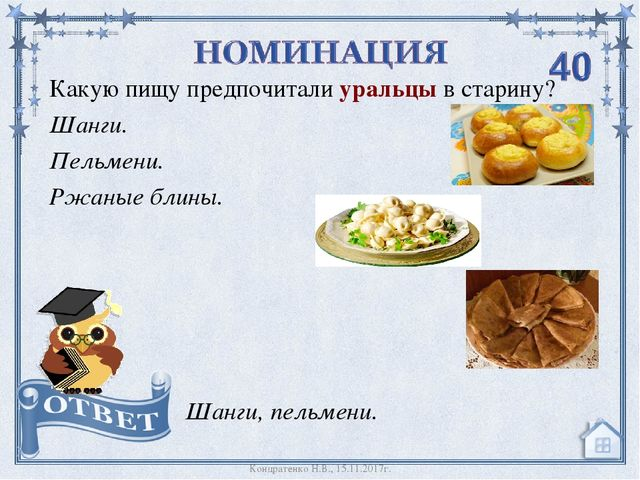 Какую пищу предпочитали уральцы в старину? Шанги. Пельмени. Ржаные блины. Шан...