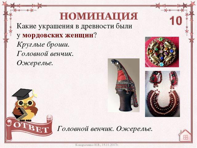 Какие украшения в древности были у мордовских женщин? Круглые броши. Головной...