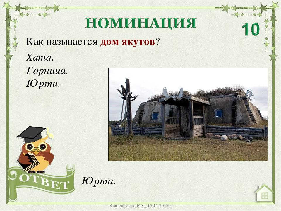Как называется дом якутов? Хата. Горница. Юрта. Юрта. Кондратенко Н.В., 15.11...
