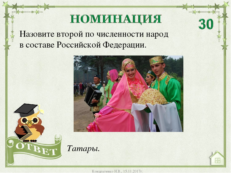 Назовите второй по численности народ в составе Российской Федерации. Татары....