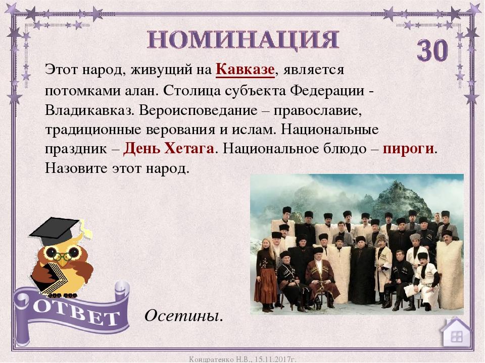 Этот народ, живущий наКавказе, является потомкамиалан. Столица субъекта Фед...