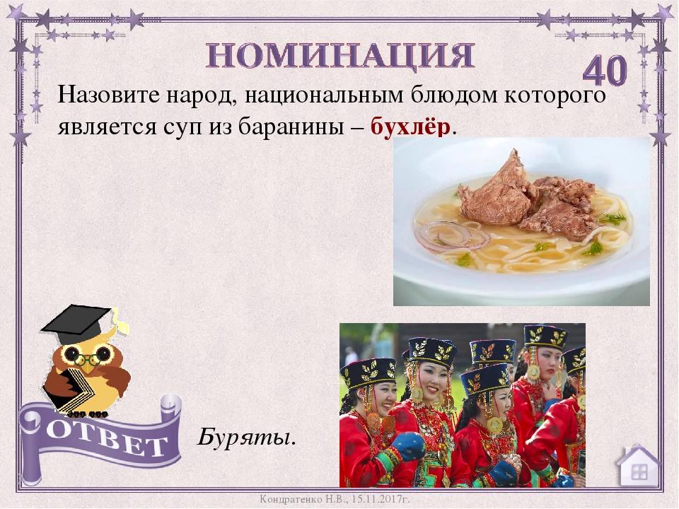 Назовите народ, национальным блюдом которого является суп из баранины – бухлё...