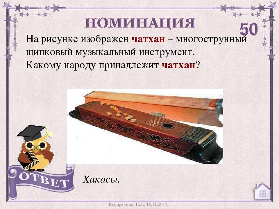 На рисунке изображен чатхан – многострунный щипковый музыкальный инструмент....