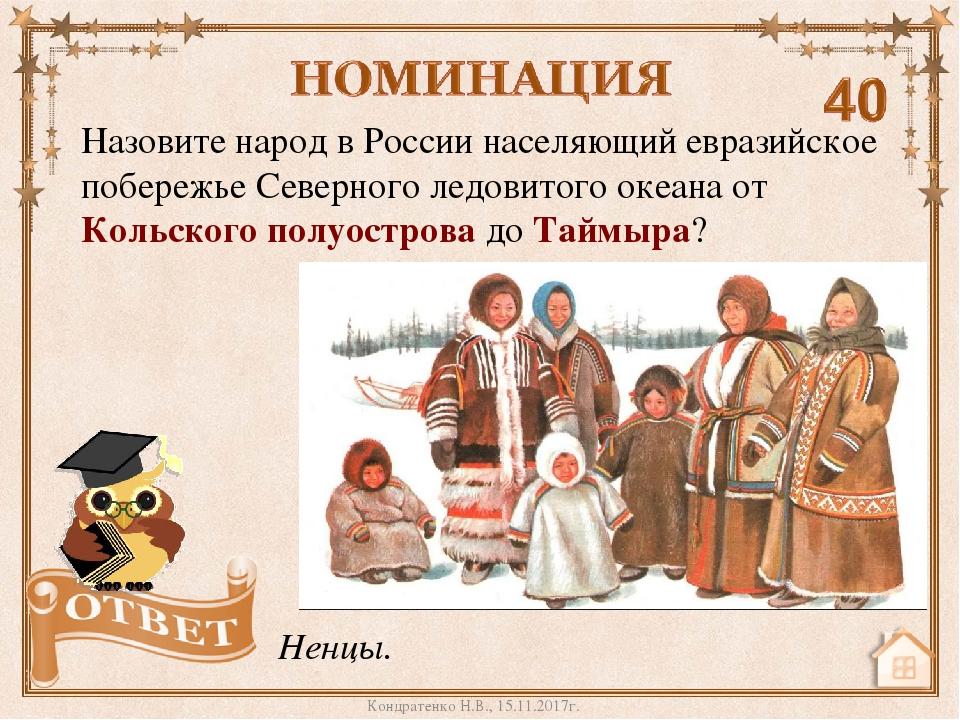 Назовите народ в России населяющий евразийское побережье Северного ледовитого...