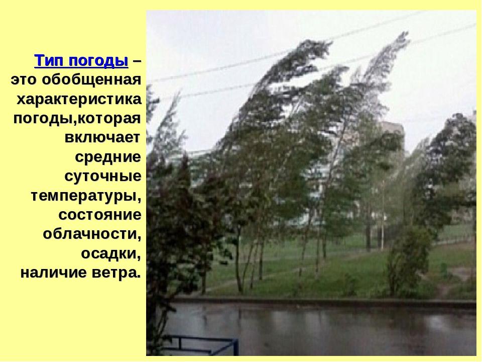 Тип погоды – это обобщенная характеристика погоды,которая включает средние с...