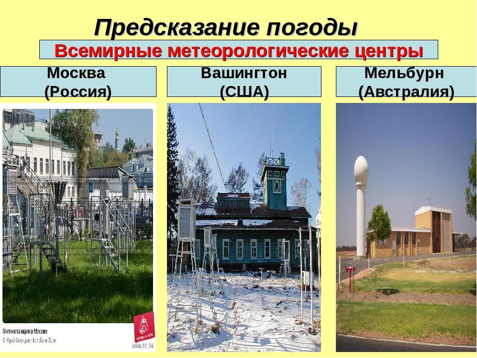 Всемирные метеорологические центры Москва (Россия) Вашингтон (США) Мельбурн (...