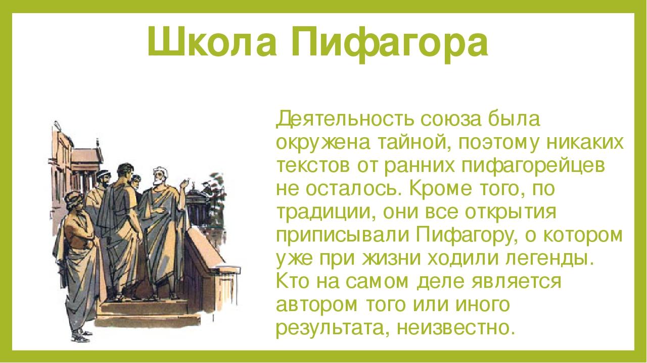 картинки о пифагоре и его школе зверства