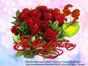 Презентацию подготовила: Балнова Елена Михайловна, учитель начальных классов