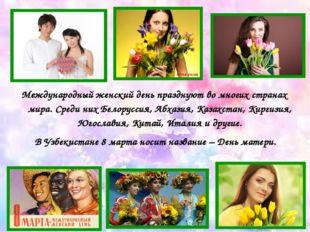 Международный женский день празднуют во многих странах мира. Среди них Белору