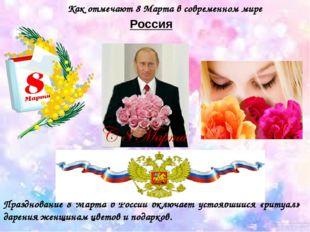 Россия Празднование 8 Марта в России включает устоявшийся «ритуал» дарения же