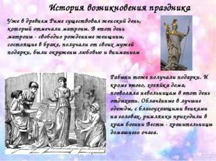 Уже в древнем Риме существовал женский день, который отмечали матроны. В этот
