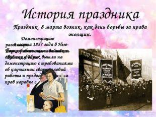 История праздника 8марта 1857 годав Нью-Йорке работницы швейных и обувных ф