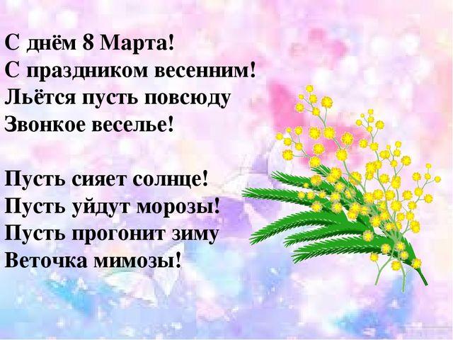 С днём 8 Марта! С праздником весенним! Льётся пусть повсюду Звонкое веселье!...