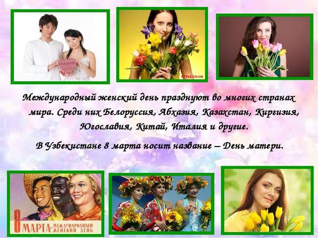 Международный женский день празднуют во многих странах мира. Среди них Белору...