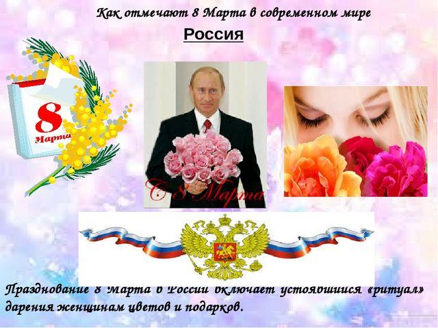Россия Празднование 8 Марта в России включает устоявшийся «ритуал» дарения же...