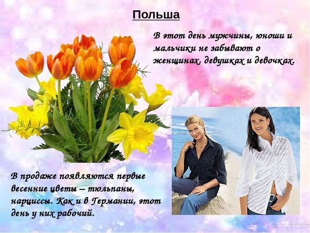 Польша В этот день мужчины, юноши и мальчики не забывают о женщинах, девушках...