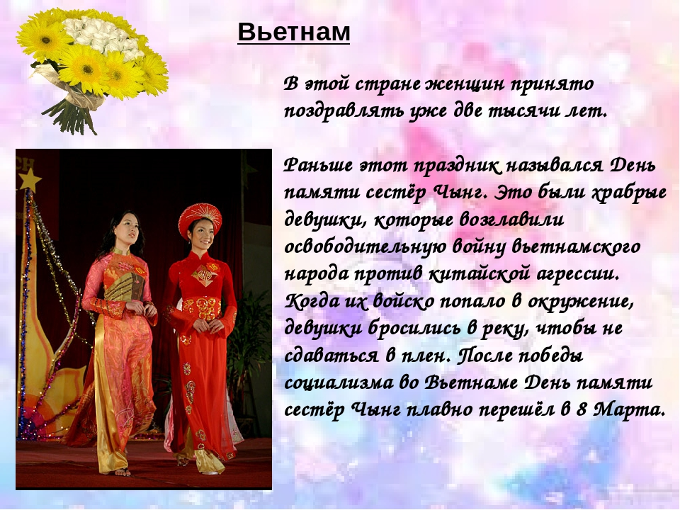 Вьетнам В этой стране женщин принято поздравлять уже две тысячи лет. Раньше э...