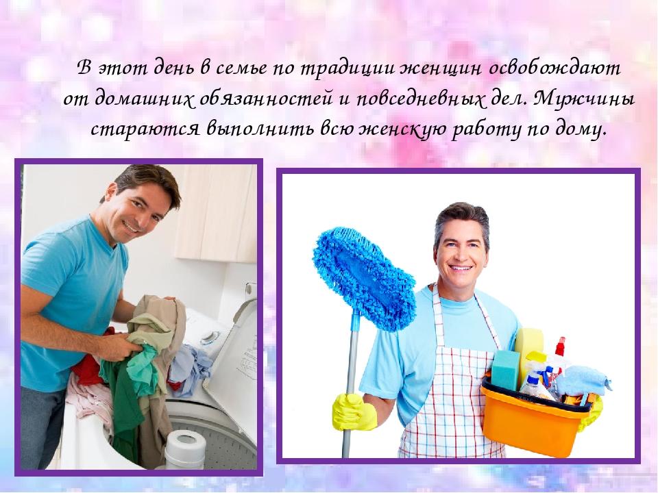 В этот день в семье по традиции женщин освобождают от домашних обязанностей и...