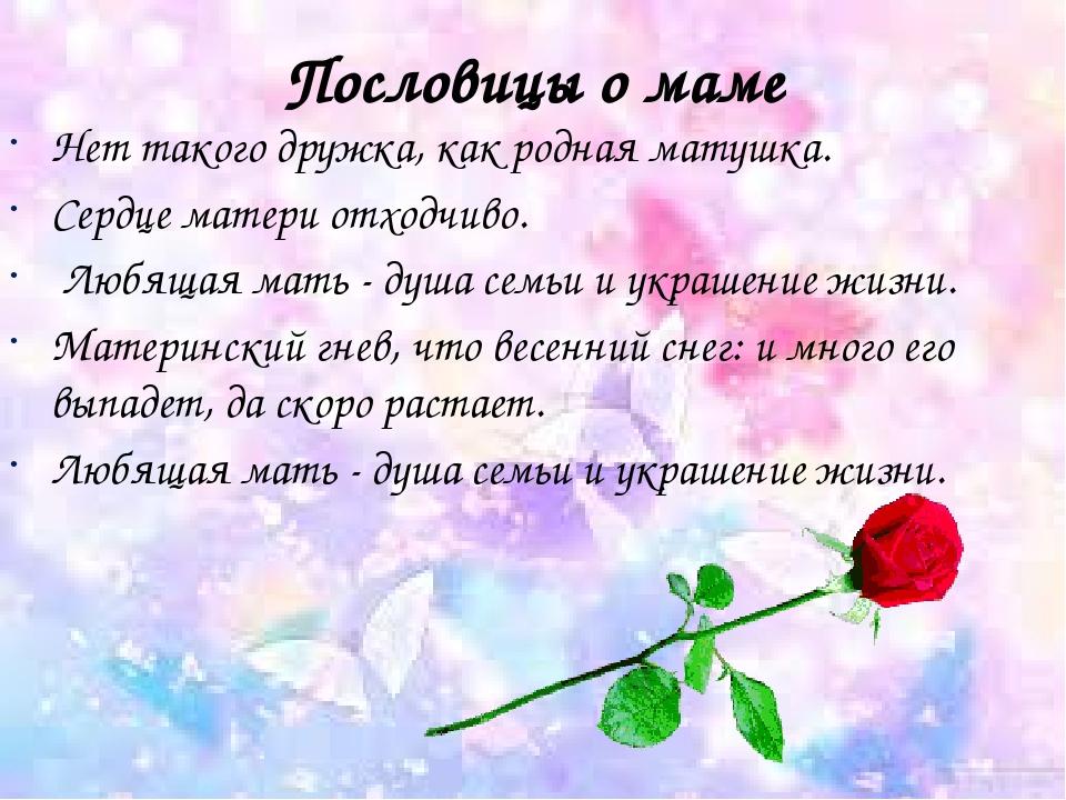 Пословицы о маме Нет такого дружка, как родная матушка. Сердце матери отходчи...
