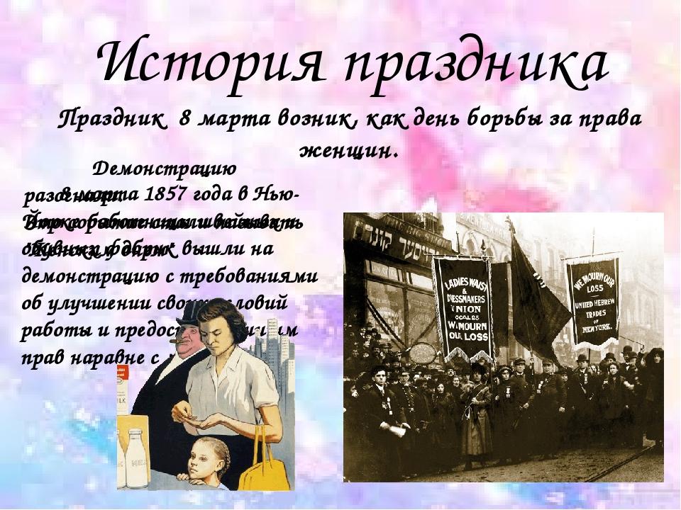 История праздника 8марта 1857 годав Нью-Йорке работницы швейных и обувных ф...