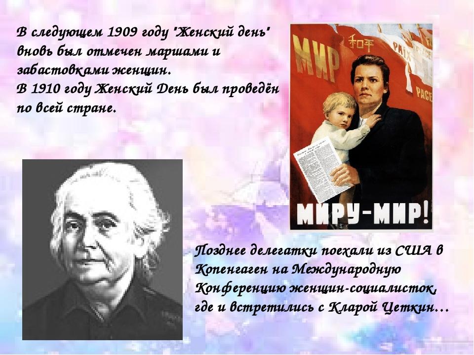 """В следующем 1909 году """"Женский день"""" вновь был отмечен маршами и забастовками..."""