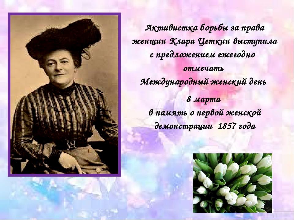 Активистка борьбы за права женщин Клара Цеткинвыступила с предложением ежего...