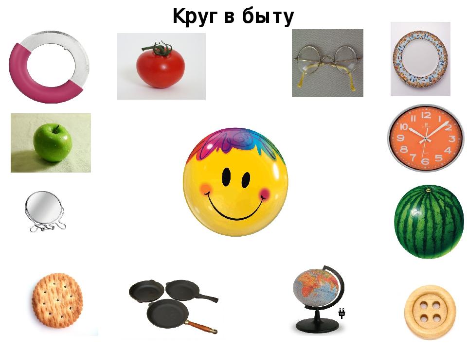 Картинки предметы с примерами