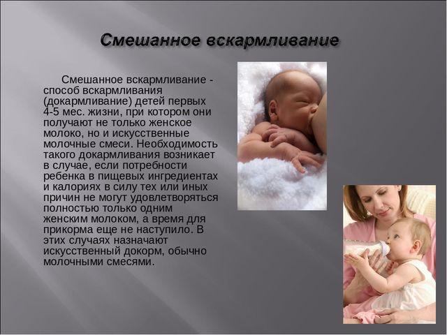 Однако случаются ситуации, когда смешанное вскармливание новорожденных остается единственным оптимальным способом организации их рациона.