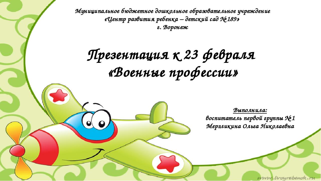 картинки для презентации к 23 февраля в младшей группе круглый