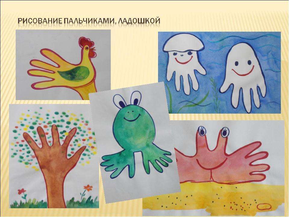 Картинки веселые ладошки рисование ладошками детский сад