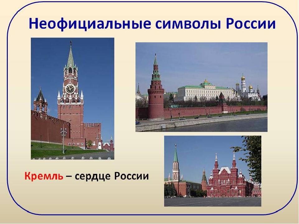 Картинки символы россии для детей дошкольного возраста, новым годом