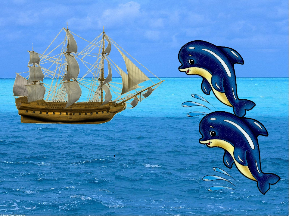 Урок морское путешествие картинки
