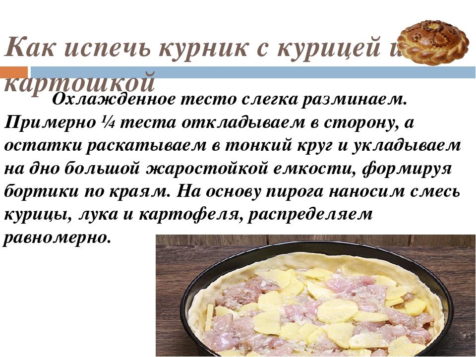 72Курник с курицей и картошкой на дрожжевом тесте рецепт с пошагово