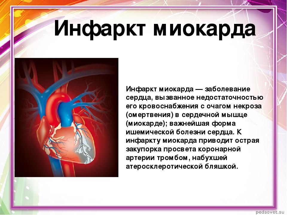 одних случаях как вызвать инфаркт сердца те, кто заранее