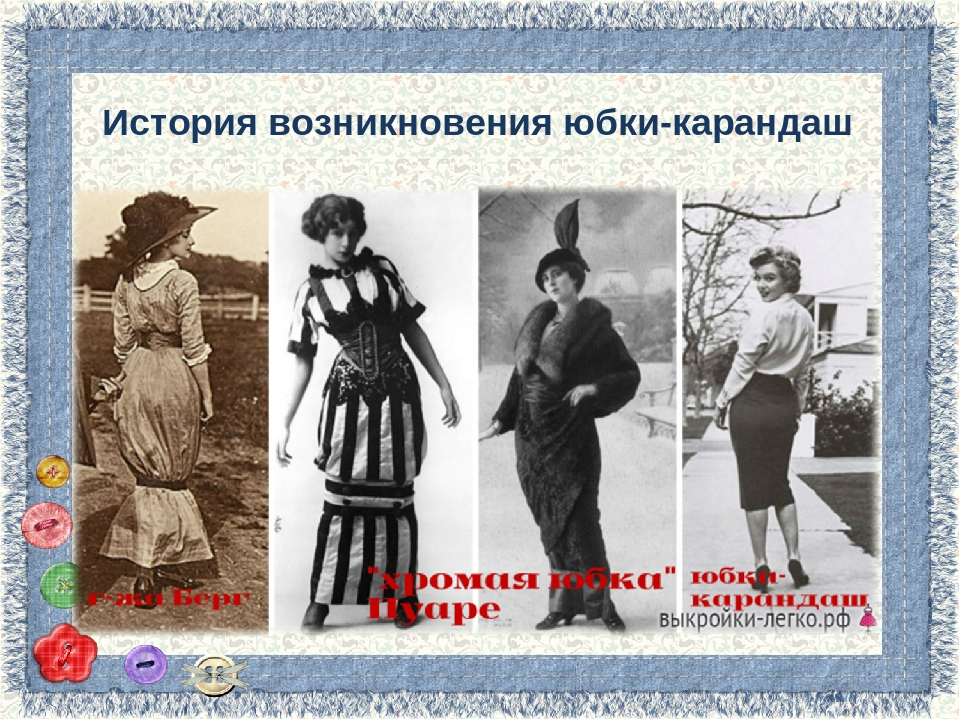 история возникновения юбки с картинками аромате этого