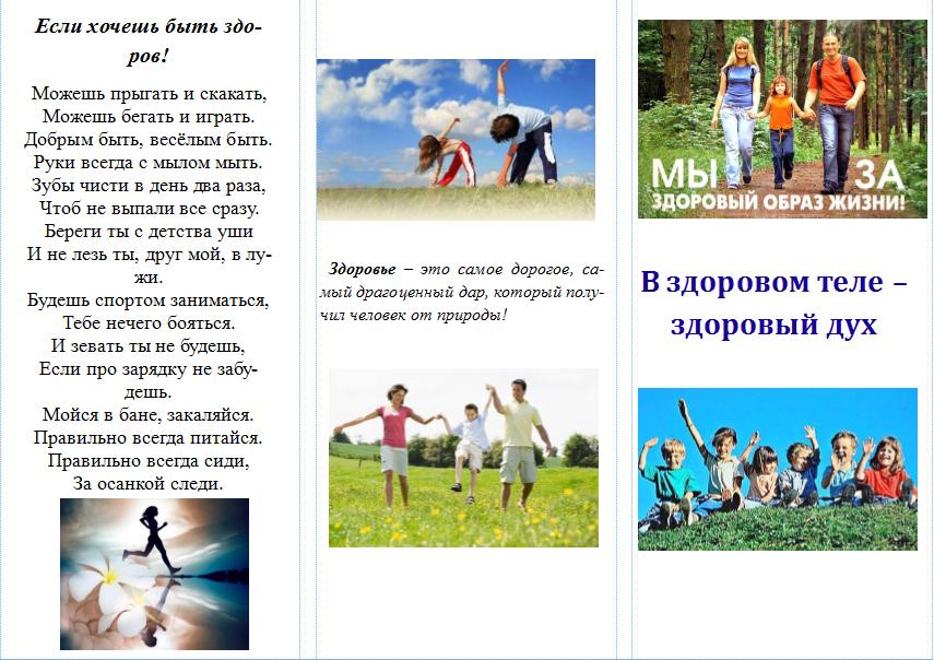 Буклеты здоровый образ жизни картинки