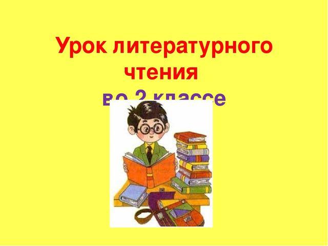 2 класс литературное чтение пнш