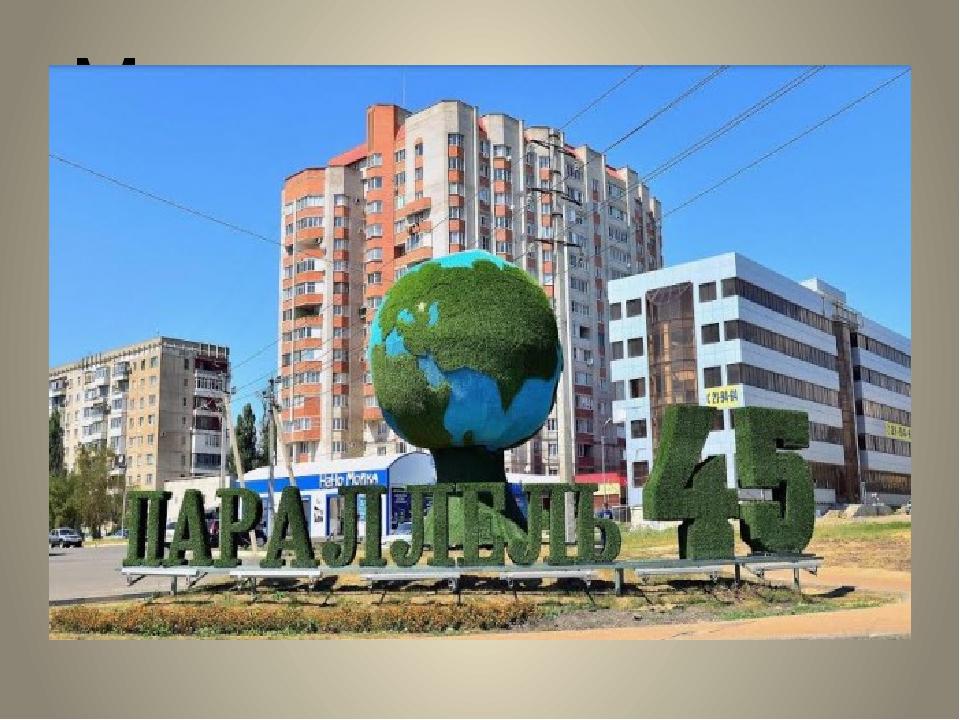 Мы живем в городе Ставрополе