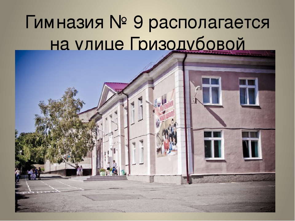 Гимназия № 9 располагается на улице Гризодубовой